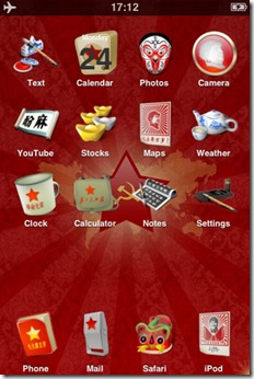 China-Style-iphone-Theme
