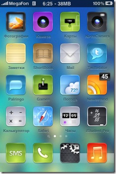 Fresh-iphone-Theme